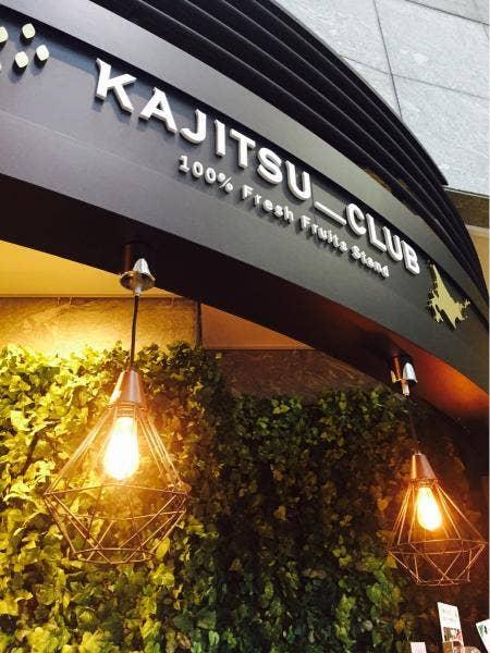 KAJITSU_CLUB カレッタ汐留