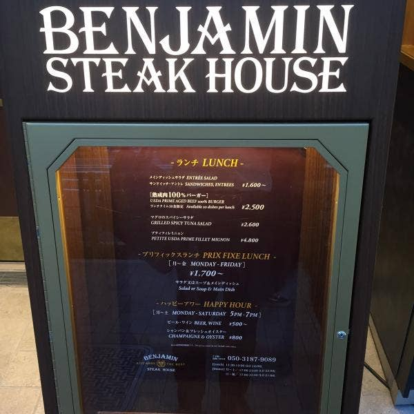 BENJAMIN STEAK HOUSE 六本木