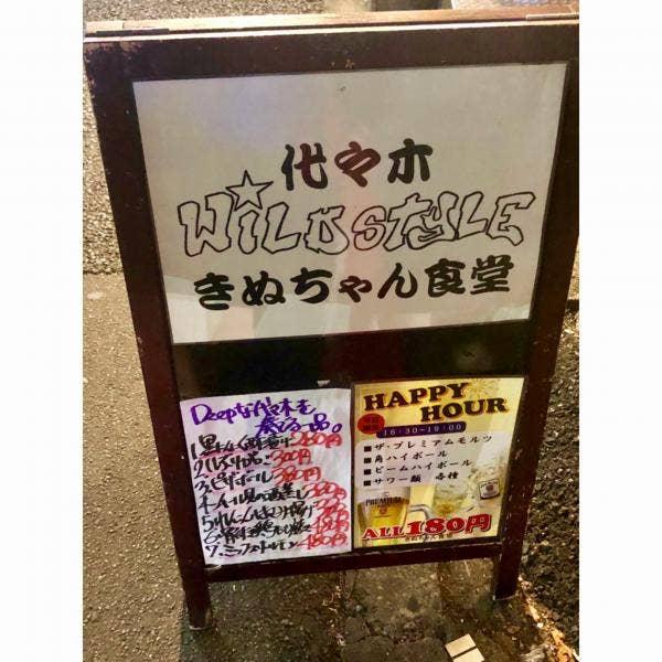 きぬちゃん食堂