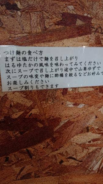 寿製麺よしかわ 西台駅前店