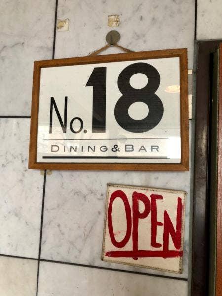 No.18ダイニング&バー