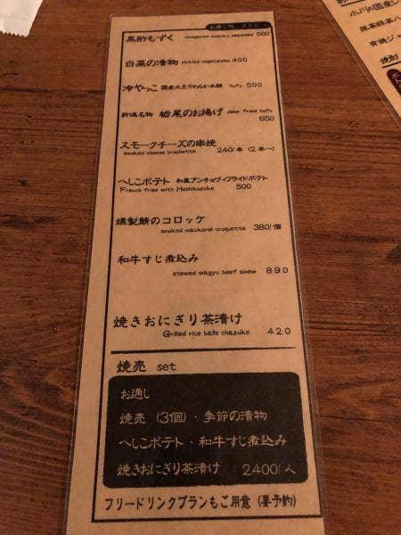 焼売酒場 小川