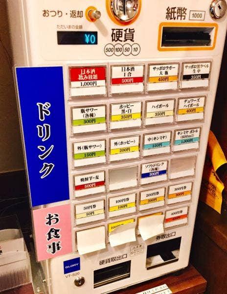 立呑み 源太郎商店