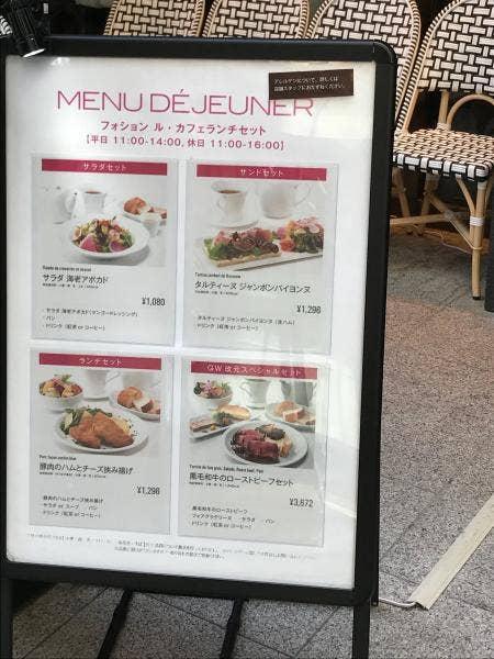 フォション ル・カフェ 日本橋高島屋S.C.店