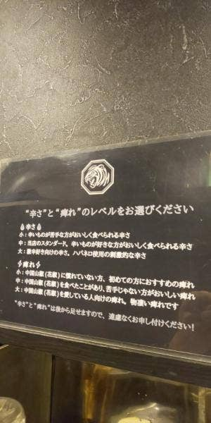 四川式汁なし担々麺専門店 タンタンタイガー