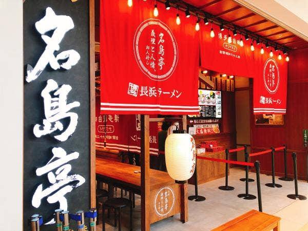 名島亭 ららぽーと横浜店