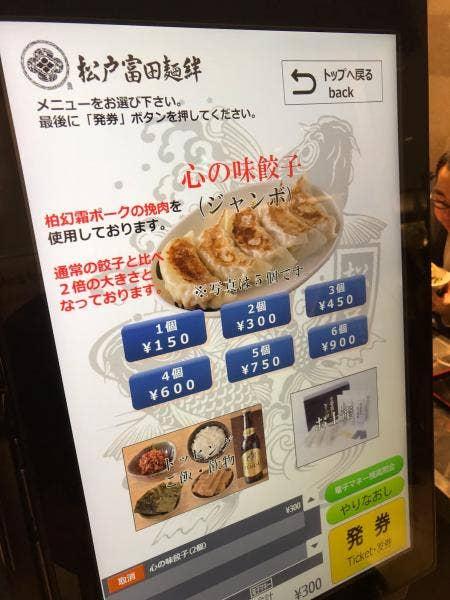 松戸富田麺絆 KITTE丸の内