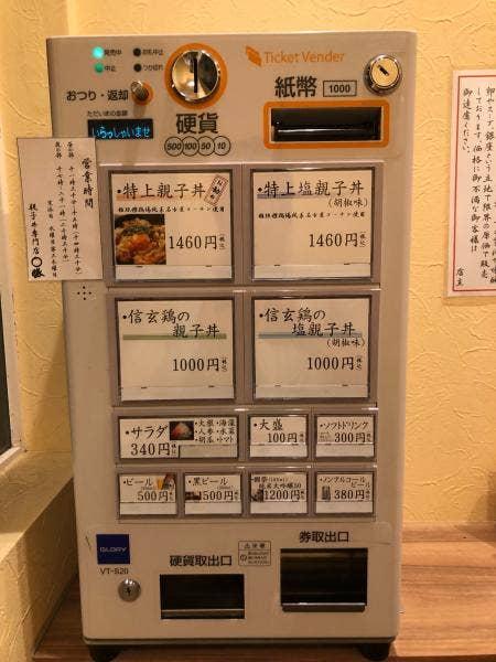 親子丼専門店 〇勝