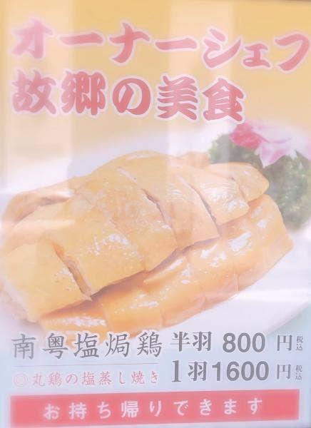 広東料理 南粤美食