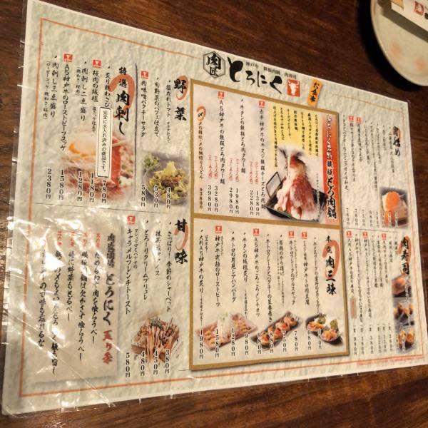 肉匠 とろにく 恵比寿店